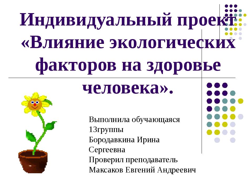 Индивидуальный проект «Влияние экологических факторов на здоровье человека»....