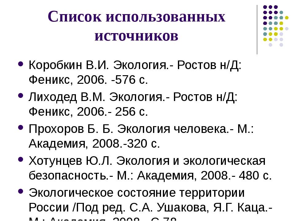Список использованных источников Коробкин В.И. Экология.- Ростов н/Д: Феникс,...