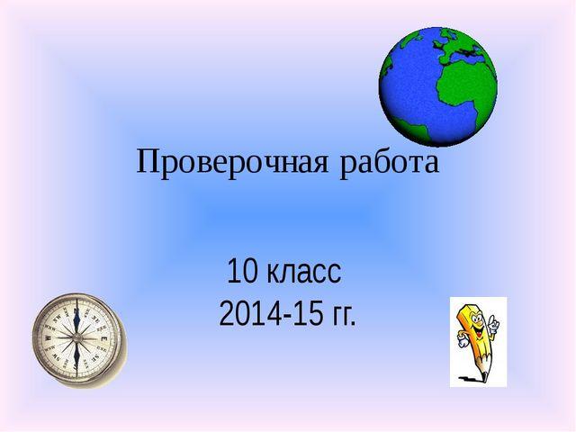 Проверочная работа 10 класс 2014-15 гг.