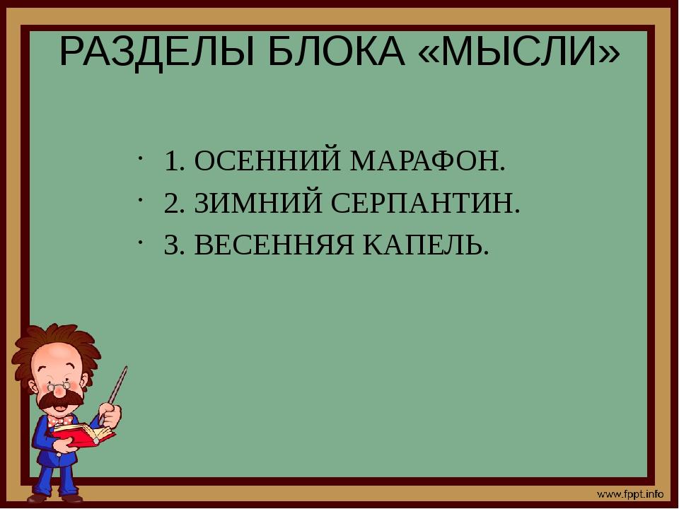 РАЗДЕЛЫ БЛОКА «МЫСЛИ» 1. ОСЕННИЙ МАРАФОН. 2. ЗИМНИЙ СЕРПАНТИН. 3. ВЕСЕННЯЯ КА...