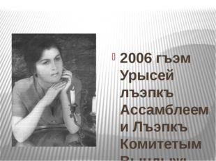 2006 гъэм Урысей лъэпкъ Ассамблеем и Лъэпкъ Комитетым Вындыжь Марие Дипломрэ