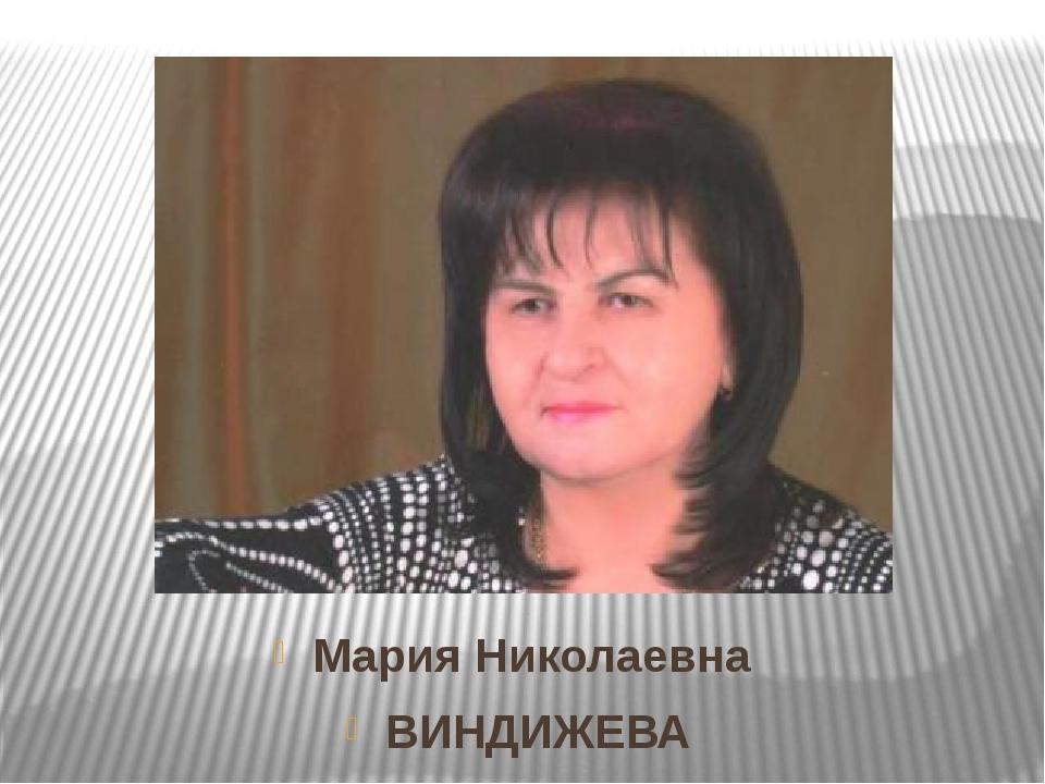 Мария Николаевна ВИНДИЖЕВА