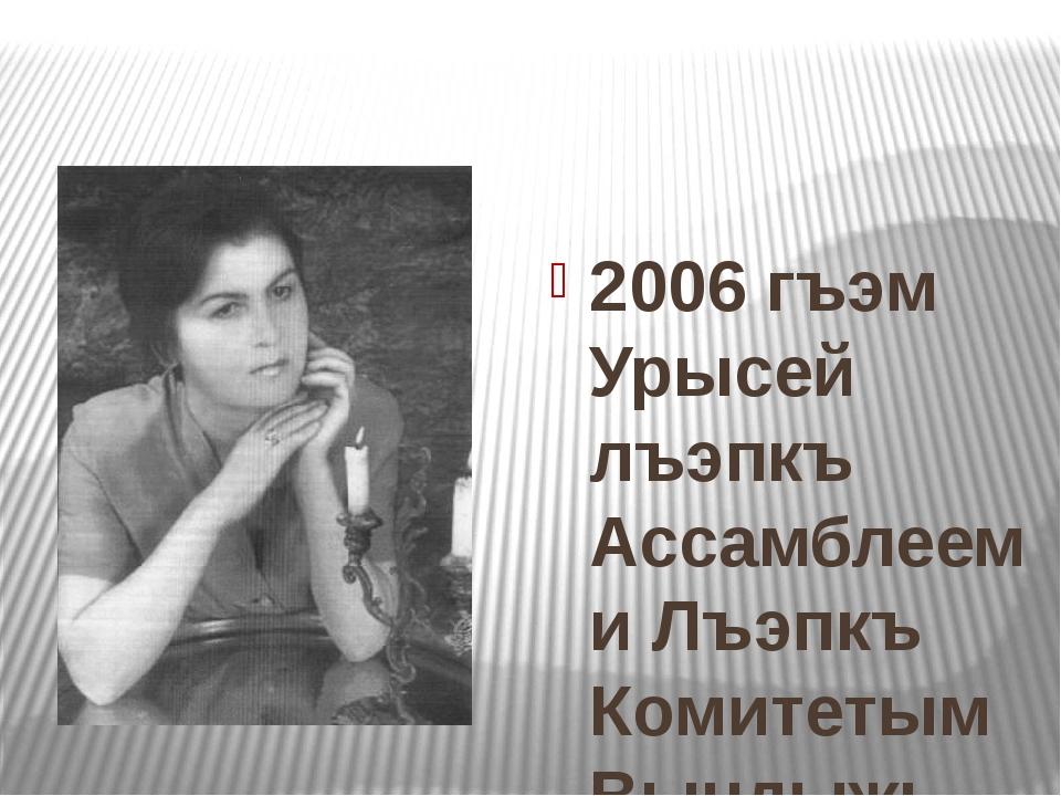 2006 гъэм Урысей лъэпкъ Ассамблеем и Лъэпкъ Комитетым Вындыжь Марие Дипломрэ...
