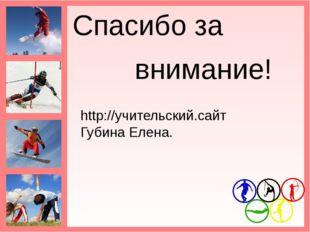 Спасибо за внимание! http://учительский.сайт Губина Елена.