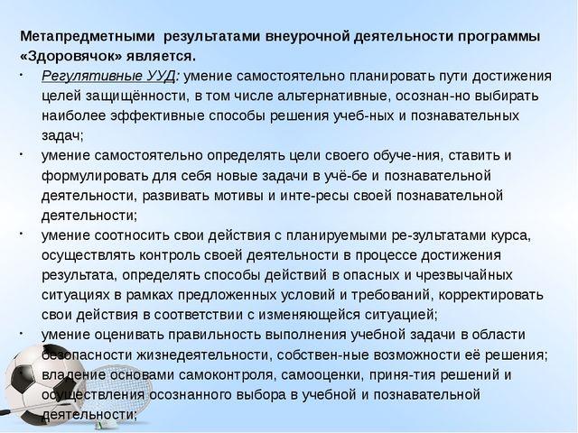 Метапредметными результатами внеурочной деятельности программы «Здоровячок»...