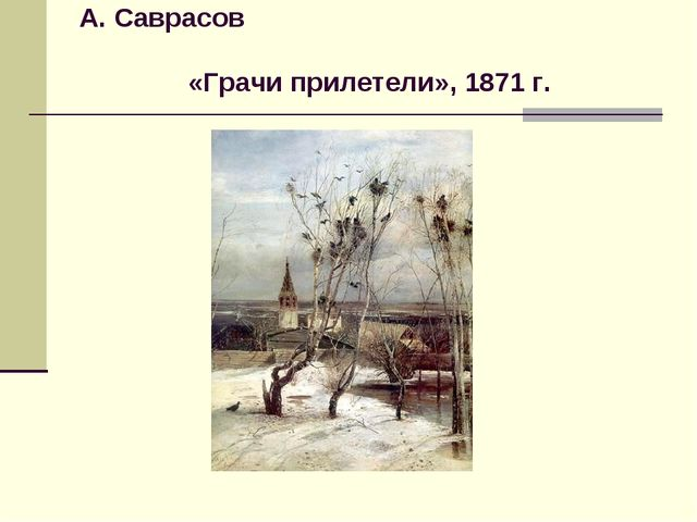 А. Саврасов «Грачи прилетели», 1871 г.