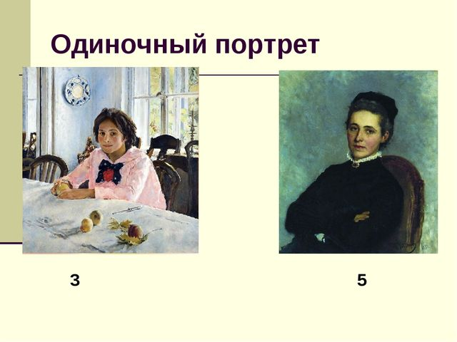 Одиночный портрет 3 5