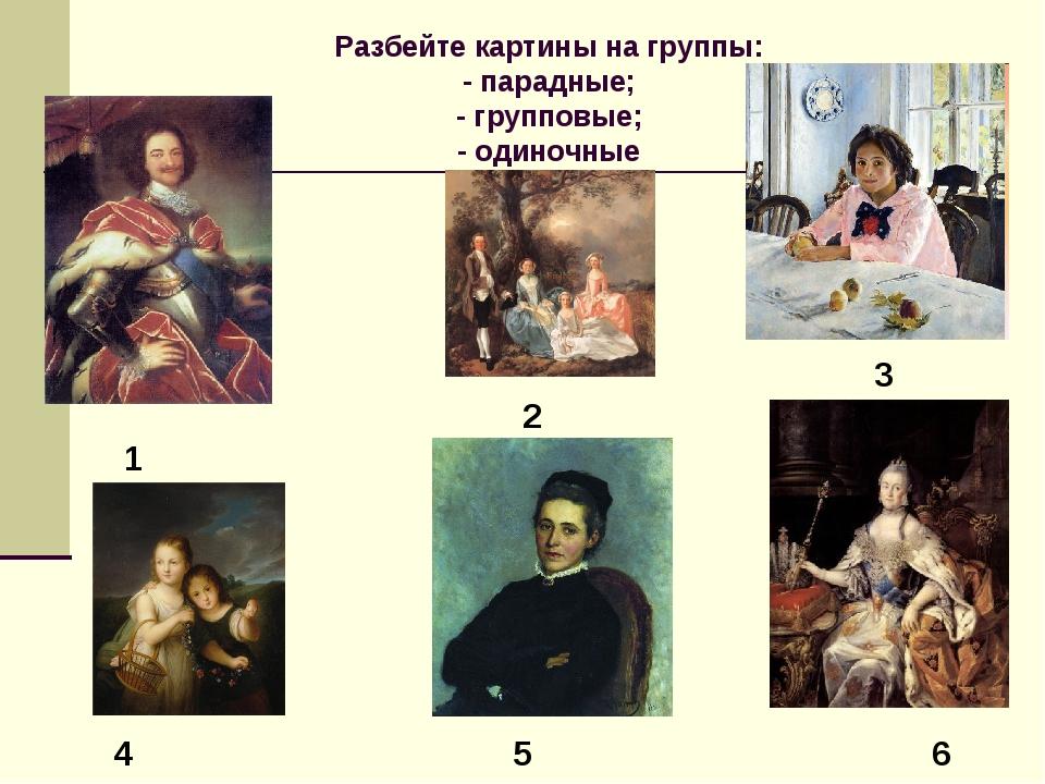 Разбейте картины на группы: - парадные; - групповые; - одиночные 3 2 1 4 5 6