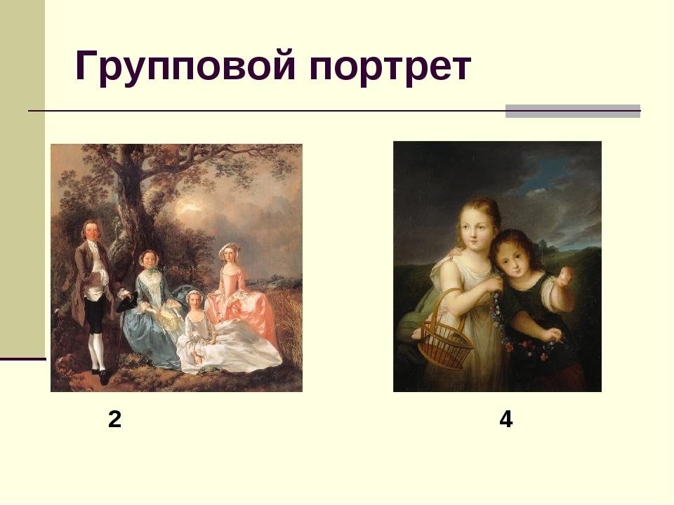 Групповой портрет 2 4