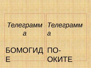 Телеграмма БОМОГИДЕ Телеграмма ПО-ОКИТЕ