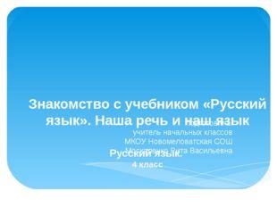 Знакомство с учебником «Русский язык». Наша речь и наш язык Русский язык. 4