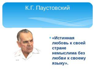К.Г. Паустовский «Истинная любовь к своей стране немыслима без любви к своему