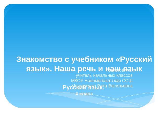 Знакомство с учебником «Русский язык». Наша речь и наш язык Русский язык. 4...