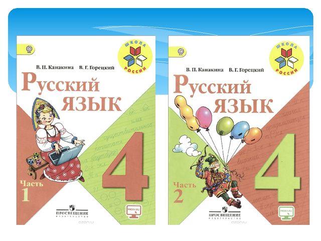 1 класс знакомство с учебником русский язык презентация