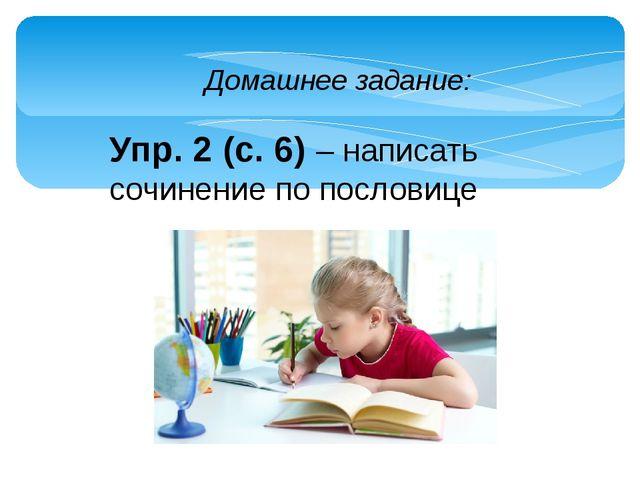 презентация знакомство с учебником 4 класс