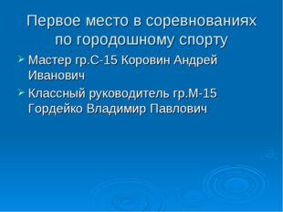 Первое место в соревнованиях по городошному спорту Мастер гр.С-15 Коровин Анд