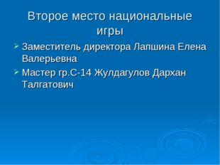 Второе место национальные игры Заместитель директора Лапшина Елена Валерьевна