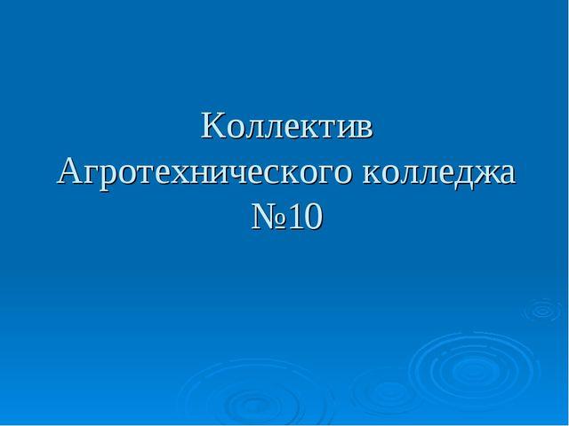 Коллектив Агротехнического колледжа №10