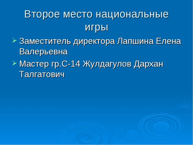 Второе место национальные игры Заместитель директора Лапшина Елена Валерьевна...