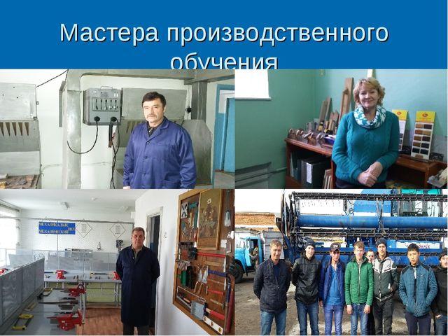 Мастера производственного обучения