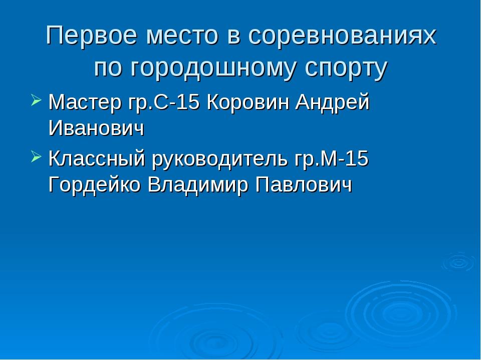 Первое место в соревнованиях по городошному спорту Мастер гр.С-15 Коровин Анд...