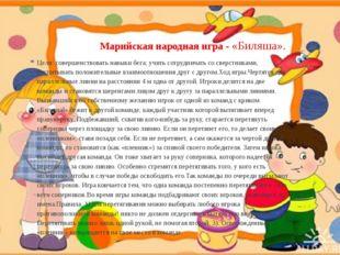 Марийская народная игра - «Биляша». Цели: совершенствовать навыки бега; учить