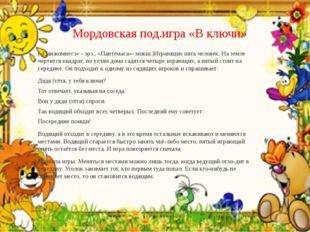 Мордовская под.игра «В ключи» («Панжомнесэ» - эрз., «Пантемаса»- мокш.)Играющ