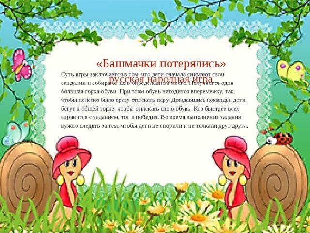 «Башмачки потерялись» русская народная игра Суть игры заключается в том, что...