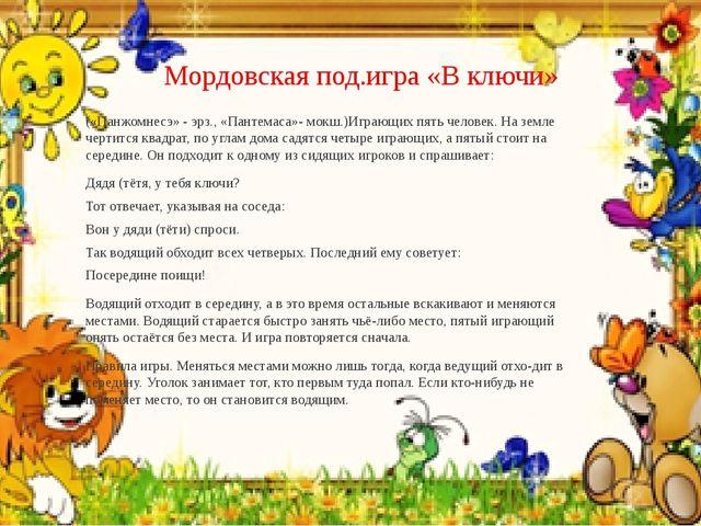 Мордовская под.игра «В ключи» («Панжомнесэ» - эрз., «Пантемаса»- мокш.)Играющ...