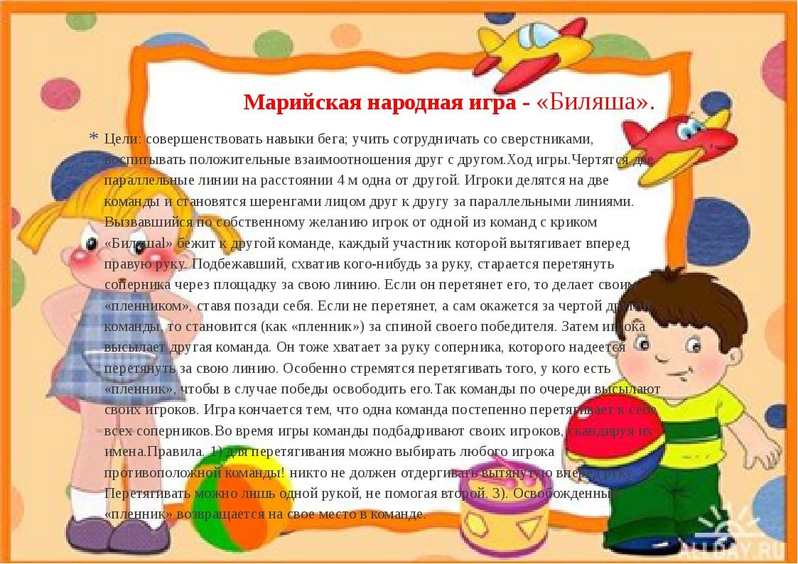 Марийская народная игра - «Биляша». Цели: совершенствовать навыки бега; учить...
