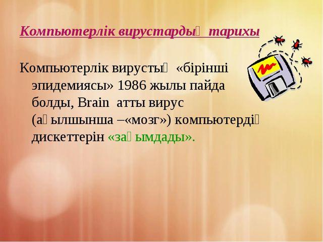 Компьютерлік вирустардың тарихы Компьютерлік вирустың «бірінші эпидемиясы» 19...