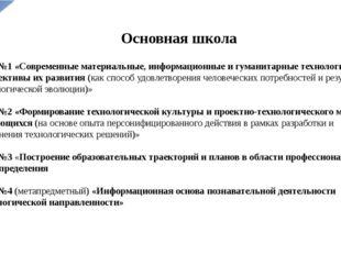 Основная школа Блок №1 «Современные материальные, информационные и гуманитарн