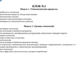 БЛОК №1 Модуль 1 «Технологические процессы» 5 кл. – Потребности и технологии.