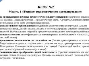 БЛОК №2 Модуль 1 «Технико-технологическое проектирование» – Способы представл