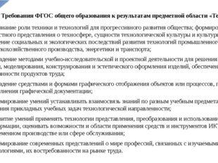 Требования ФГОС общего образования к результатам предметной области «Техноло