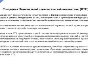 Специфика Национальной технологической инициативы (НТИ) Переход к новому техн