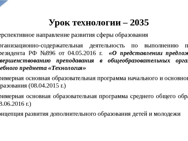 Урок технологии – 2035 Перспективное направление развития сферы образования О...
