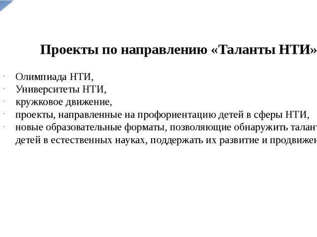 Проекты по направлению «Таланты НТИ» Олимпиада НТИ, Университеты НТИ, кружков...