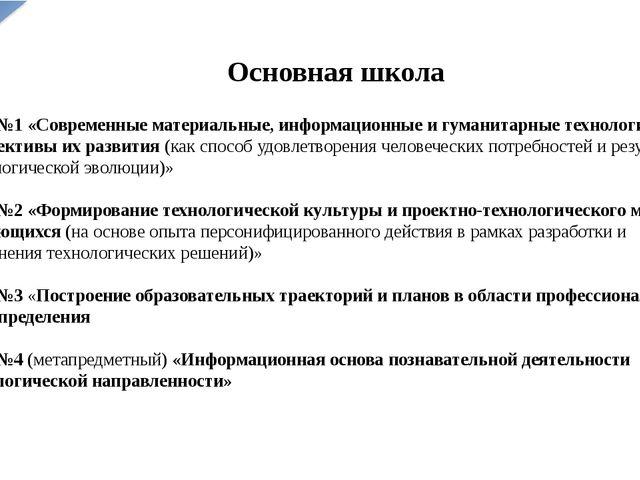Основная школа Блок №1 «Современные материальные, информационные и гуманитарн...
