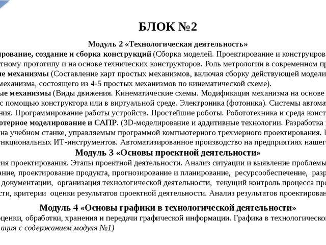 БЛОК №2 Модуль 2 «Технологическая деятельность» Моделирование, создание и сбо...
