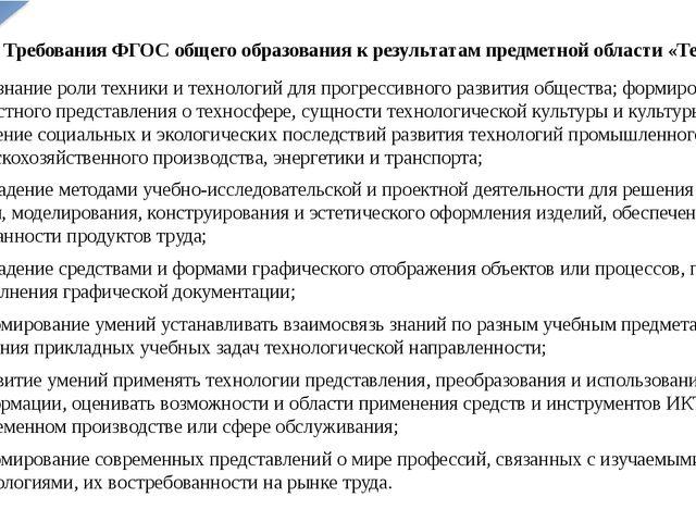 Требования ФГОС общего образования к результатам предметной области «Техноло...