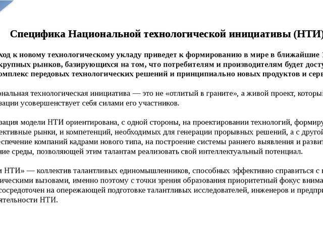 Специфика Национальной технологической инициативы (НТИ) Переход к новому техн...