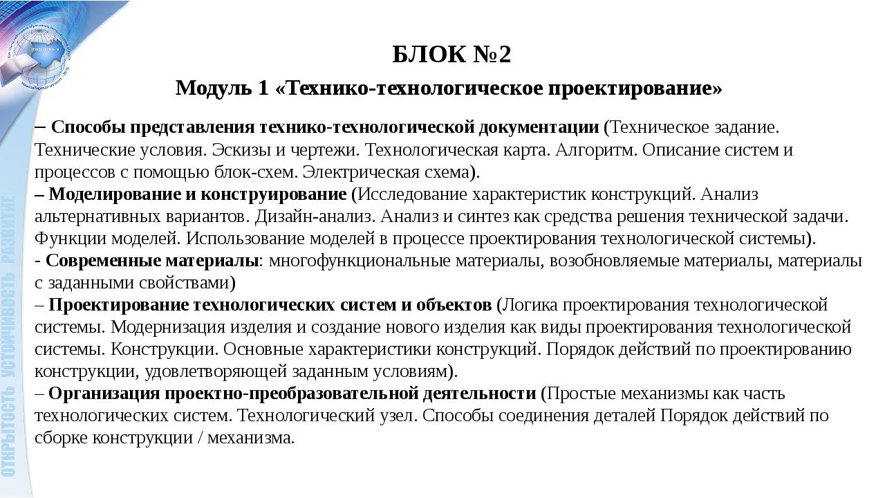 БЛОК №2 Модуль 1 «Технико-технологическое проектирование» – Способы представл...