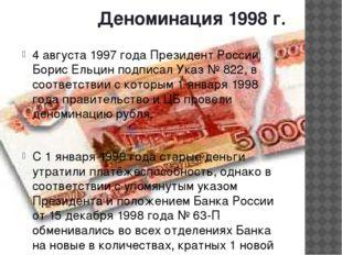 Деноминация 1998 г. 4 августа 1997 года Президент России Борис Ельцин подписа