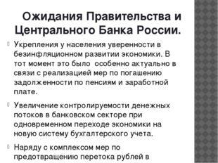 Ожидания Правительства и Центрального Банка России. Укрепления у населения ув