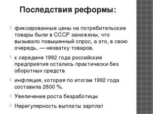 Последствия реформы: фиксированные цены на потребительские товары были в СССР