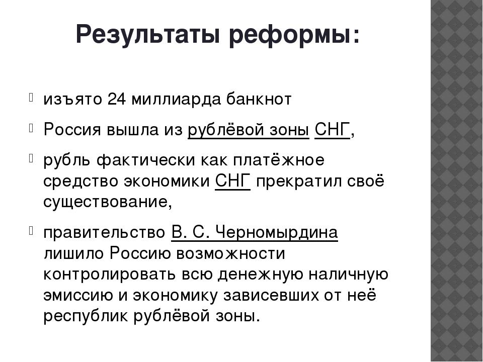 Результаты реформы: изъято 24 миллиарда банкнот Россия вышла из рублёвой зоны...