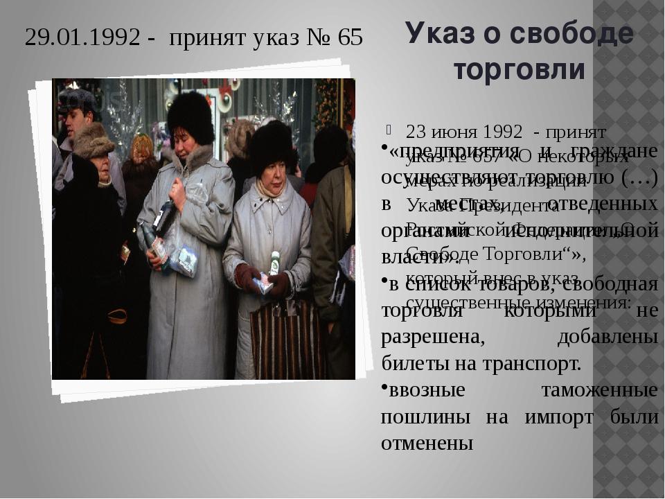 Указ о свободе торговли 23 июня 1992 - принят указ №657 «О некоторых мерах п...