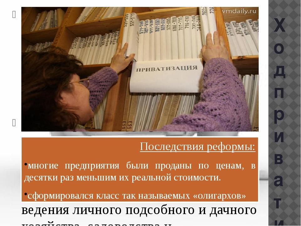 Ход приватизации: 25 марта 1992 года подписан Указ президента России «О прода...
