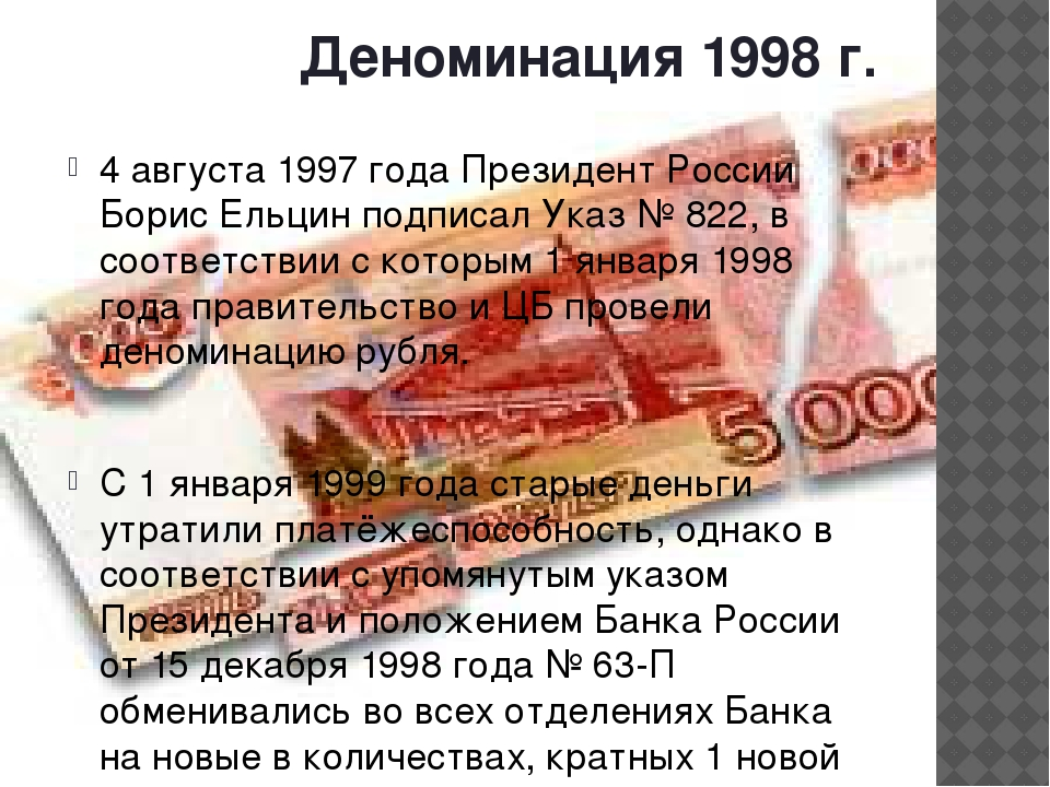 Деноминация 1998 г. 4 августа 1997 года Президент России Борис Ельцин подписа...